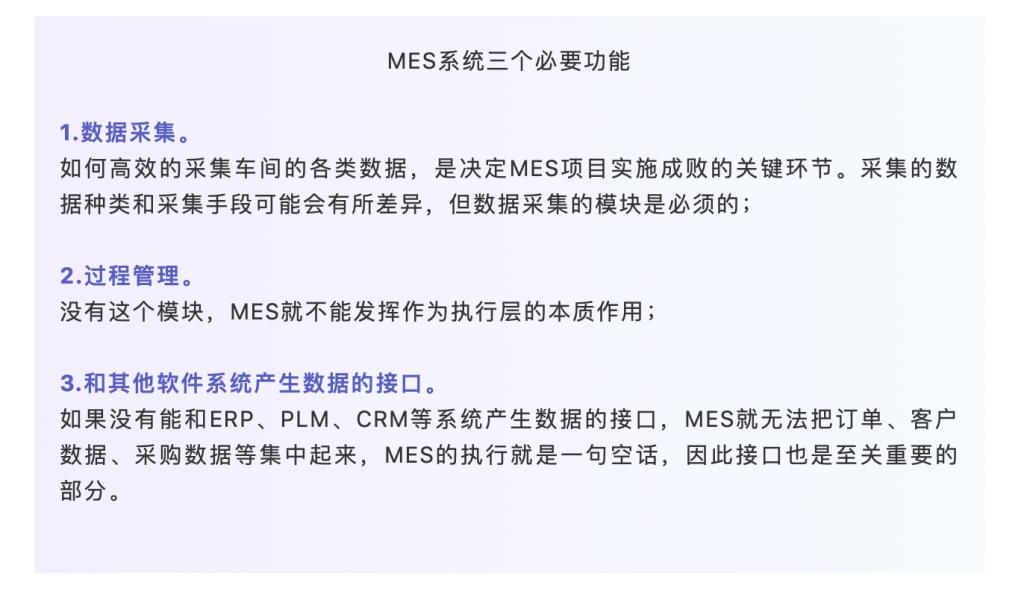 上MES系统,你准备好了吗?