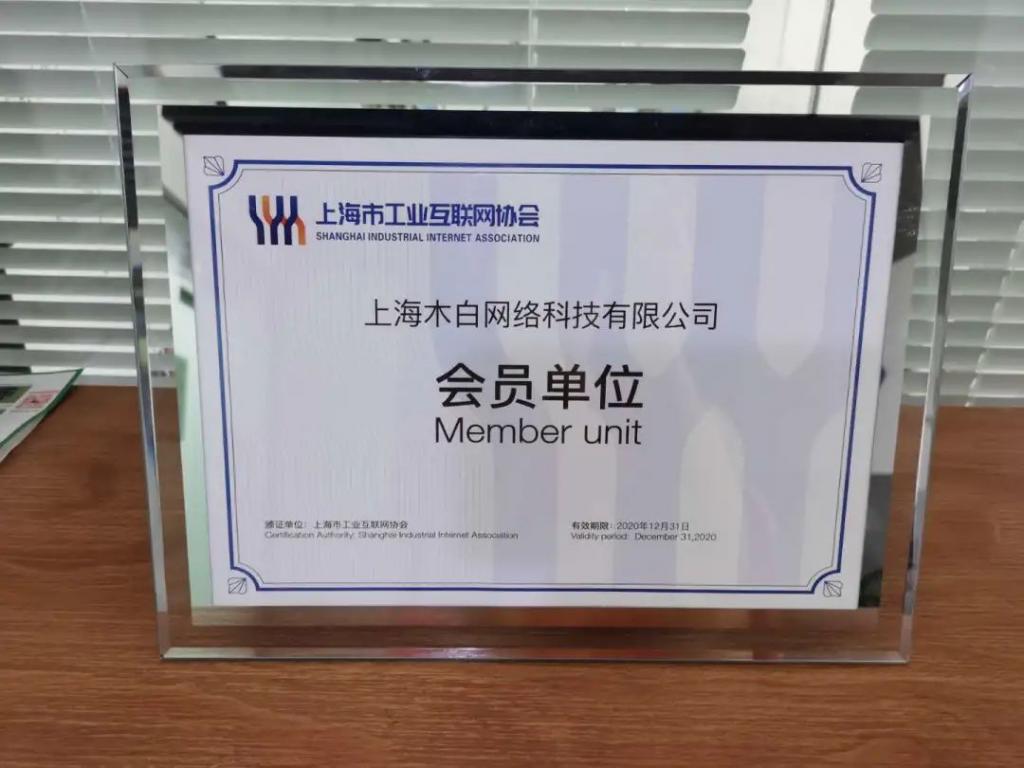 木白科技参加工业互联网协会一届二次会员大会暨一届二次理事会、监事会