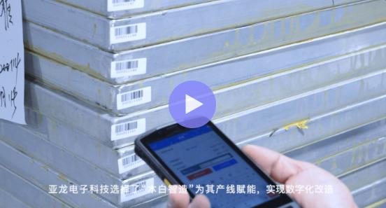 MES系统案例介绍视频—亚龙电子
