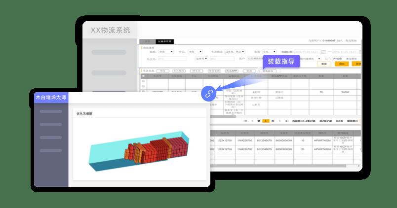 MES系统供应商-木白推出「木白堆垛大师」