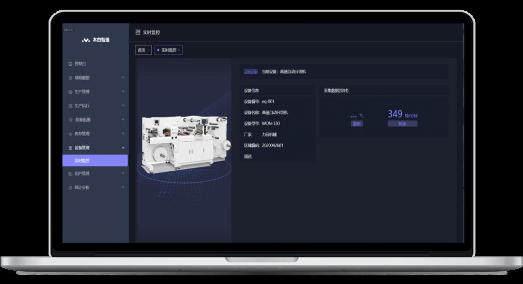 「MES系统案例集」打破数据孤岛,木白数据盒子助力印刷业设备对接