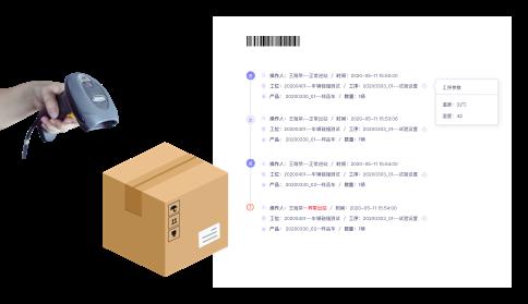外观缺陷,标签贴错,原材料...?| MES系统供应商 木白科技 木白智造