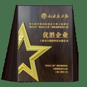 上海创新创业大赛优胜企业