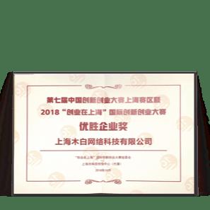 连续3年中国创新创业大赛 企业组优胜奖