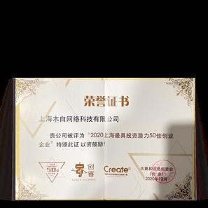 2020上海最具投资潜力50佳创业企业