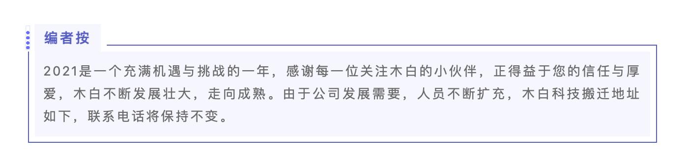 木白动态 | 乔迁之喜 · 梦想会发光!