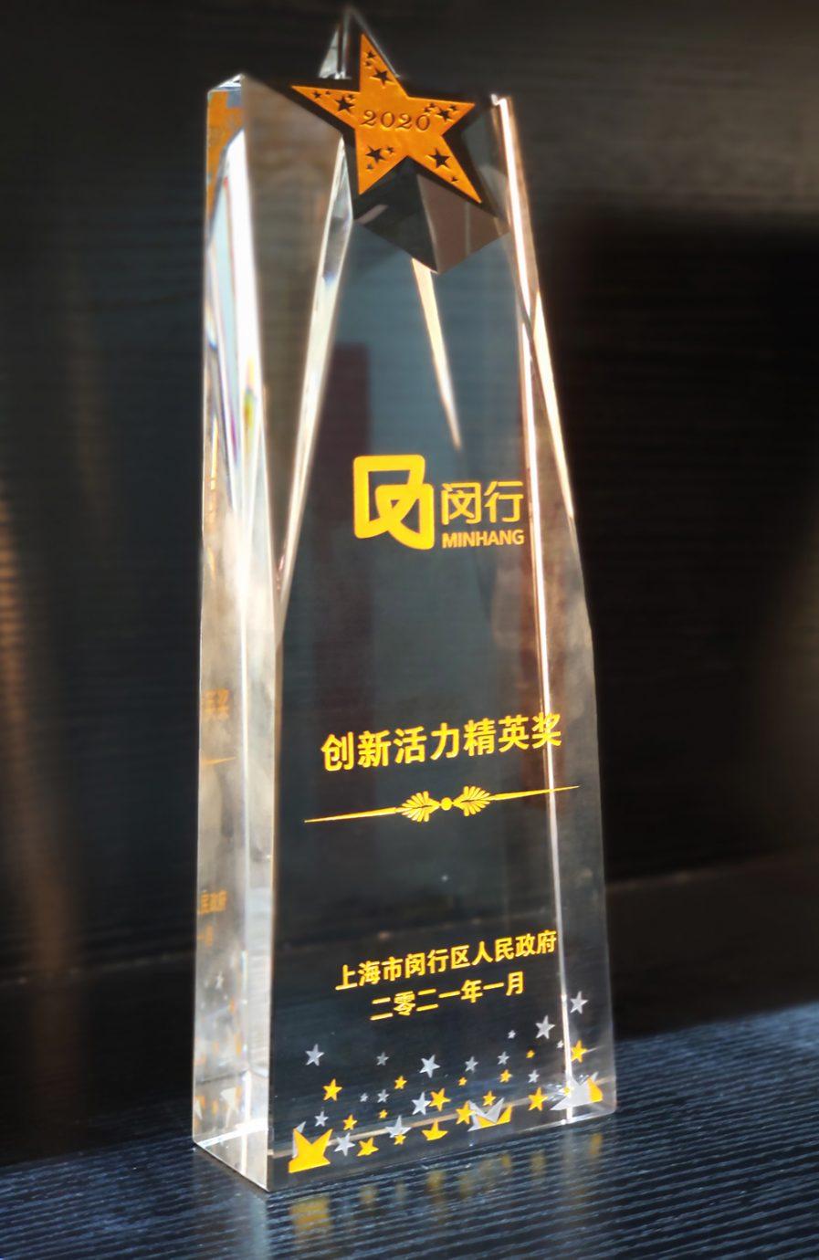 荣誉分享|木白科技CEO钱胜前荣获2020年度闵行区创新活力精英奖