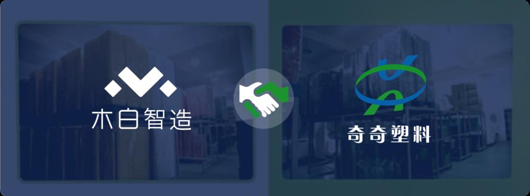 签约快讯 木白科技助力奇奇塑料数字化转型