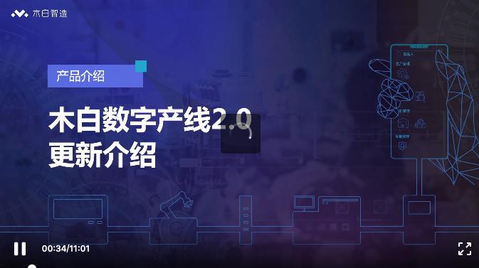 「木白智造系列视频」木白数字产线2.0更新介绍