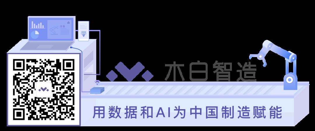 木白科技CEO钱胜前做客《吴晓波频道》分享中小微企业的数字化转型