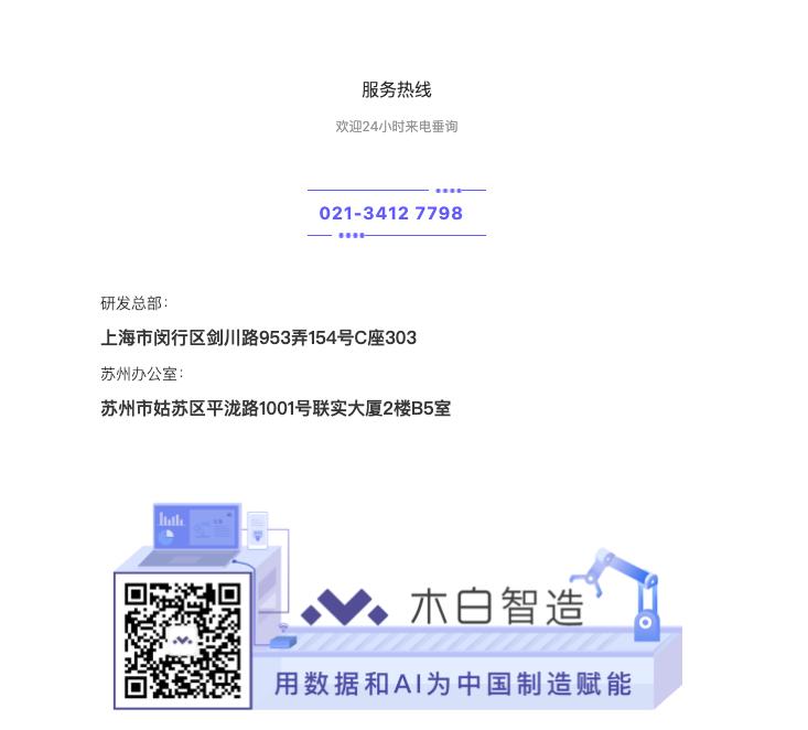 """木白智造荣获赛迪网""""年度工业互联网标杆企业奖"""""""
