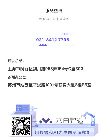 """喜报+1!木白智造CEO钱胜前荣获""""2021杰出数字先锋人物"""""""